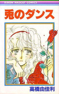 【中古】少女コミック 兎のダンス / 高橋由佳利