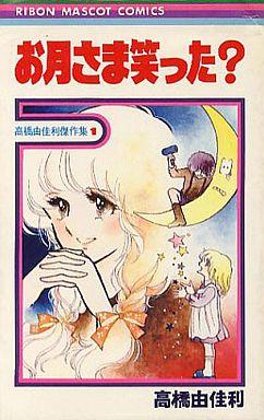 【中古】少女コミック お月さま笑った? / 高橋由佳利