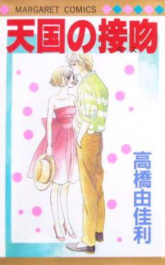 【中古】少女コミック 天国の接吻 / 高橋由佳利