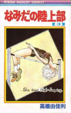 【中古】少女コミック なみだの陸上部(3) / 高橋由佳利