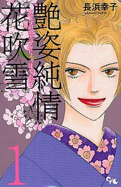 【中古】少女コミック 艶姿純情花吹雪(1) / 長浜幸子