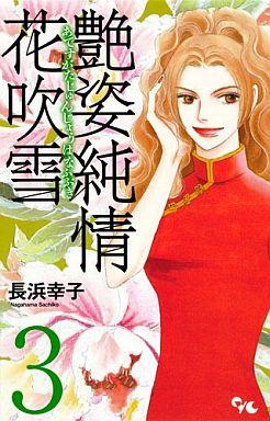 【中古】少女コミック 艶姿純情花吹雪(3) / 長浜幸子
