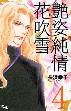 【中古】少女コミック 艶姿純情花吹雪(4) / 長浜幸子