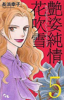 【中古】少女コミック 艶姿純情花吹雪(5) / 長浜幸子