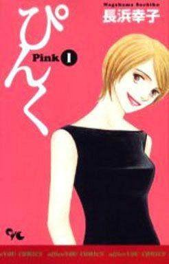 【中古】少女コミック ぴんく-Pink-(1) / 長浜幸子