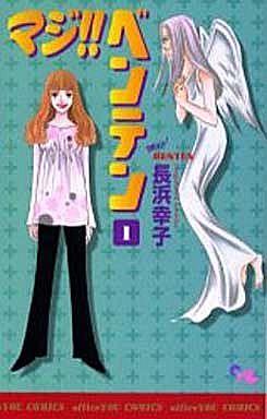 【中古】少女コミック マジ!!ベンテン(1) / 長浜幸子