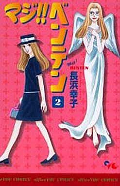 【中古】少女コミック マジ!!ベンテン(2) / 長浜幸子