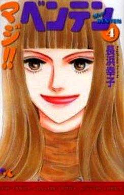 【中古】少女コミック マジ!!ベンテン(4) / 長浜幸子