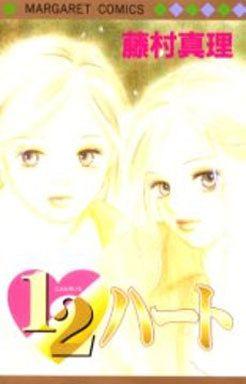 【中古】少女コミック 1/2ハート / 藤村真理