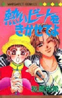 【中古】少女コミック 熱いビートをきかせてよ / 松原光希