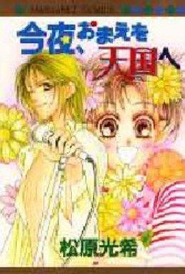 【中古】少女コミック 今夜、おまえを天国へ / 松原光希