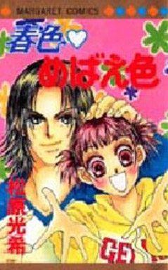 【中古】少女コミック 春色めばえ色 / 松原光希