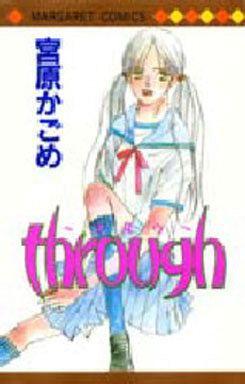 【中古】少女コミック through?スルウ? / 宮原かごめ