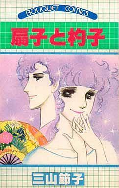 【中古】少女コミック 扇子と杓子 / 三山節子