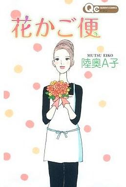 【中古】少女コミック 花かご便 / 陸奥A子