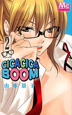 【中古】少女コミック CICACICABOOM(チカチカブーン)(完)(2) / 山本景子
