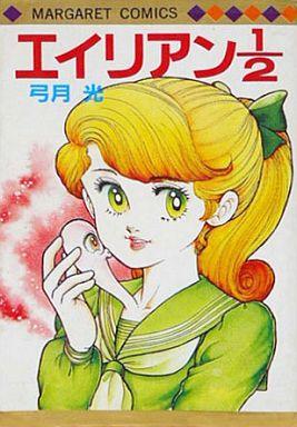 【中古】少女コミック エイリアン1/2 / 弓月光