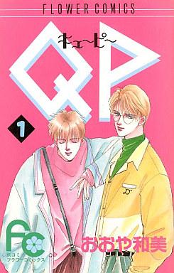 【中古】少女コミック QP キューピー(1) / おおや和美