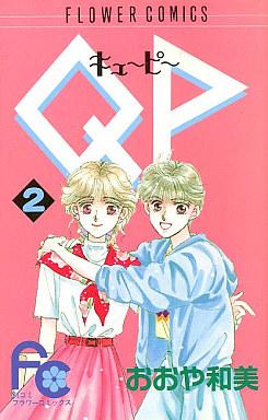 【中古】少女コミック QP キューピー(2) / おおや和美