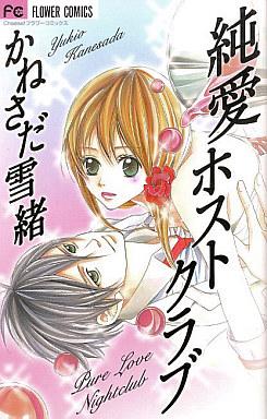 【中古】少女コミック 純愛ホストクラブ / かねさだ雪緒