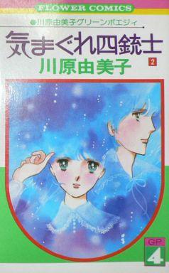 Capricious Four Muskete Yumiko Kawahara Green Pozzie 4 (2)