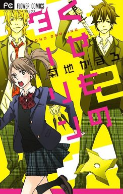 【中古】少女コミック くせものダーリン(2) / 菊地かまろ
