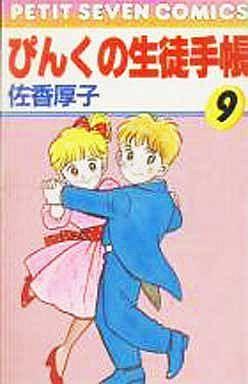 粉色學生筆記本(9)