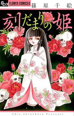【中古】少女コミック 刻だまりの姫(1) / 篠原千絵