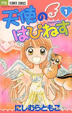 【中古】少女コミック 天使のはぴねす(1) / にしむらともこ