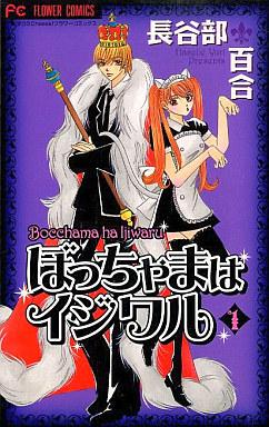 【中古】少女コミック ぼっちゃまはイジワル(1) / 長谷部百合