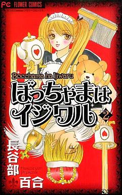 【中古】少女コミック ぼっちゃまはイジワル(2) / 長谷部百合