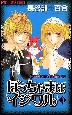 【中古】少女コミック ぼっちゃまはイジワル(3) / 長谷部百合