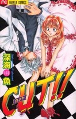 【中古】少女コミック CUT!! / 深海魚