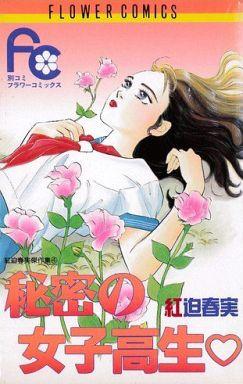 【中古】少女コミック 秘密の女子高生 / 紅迫春実