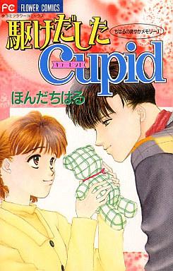 【中古】少女コミック 駆けだしたCupid(1) / ほんだちはる