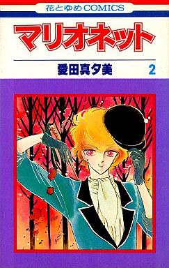 【中古】少女コミック マリオネット(2) / 愛田真夕美