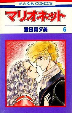【中古】少女コミック マリオネット(6) / 愛田真夕美