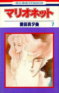 【中古】少女コミック マリオネット(7) / 愛田真夕美