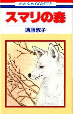 【中古】少女コミック スマリの森 / 遠藤淑子