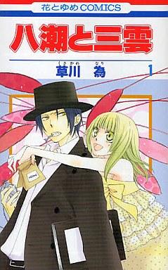 【中古】少女コミック 八潮と三雲(1) / 草川為