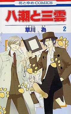 【中古】少女コミック 八潮と三雲(2) / 草川為