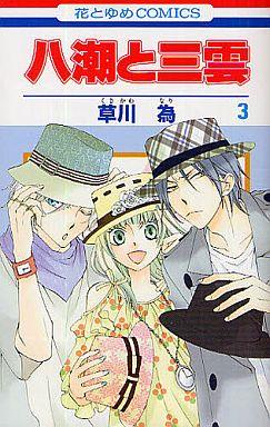 【中古】少女コミック 八潮と三雲(3) / 草川為