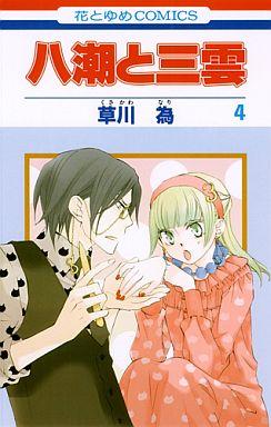 【中古】少女コミック 八潮と三雲(4) / 草川為