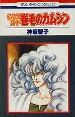 【中古】少女コミック シルクロードシリーズ 巻毛のカムシン(6) / 神坂智子