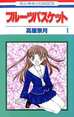 【中古】少女コミック フルーツバスケット(1) / 高屋奈月