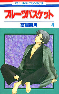 【中古】少女コミック フルーツバスケット(4) / 高屋奈月