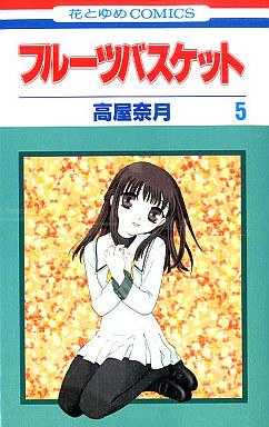 【中古】少女コミック フルーツバスケット(5) / 高屋奈月