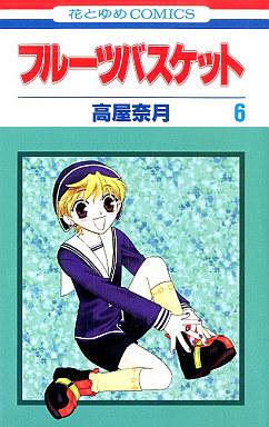 【中古】少女コミック フルーツバスケット(6) / 高屋奈月