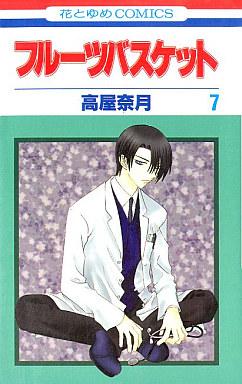 【中古】少女コミック フルーツバスケット(7) / 高屋奈月