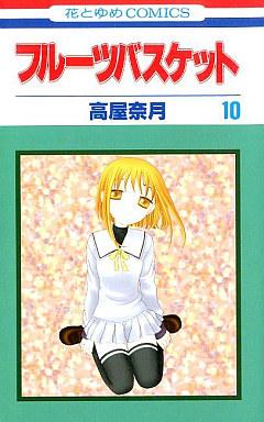 【中古】少女コミック フルーツバスケット(10) / 高屋奈月
